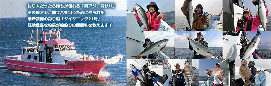 関アジ・関サバを釣る、そして美味しく食べる!!船長の願いは、確かな情報をもとに、存分に楽しんでいただくこと。